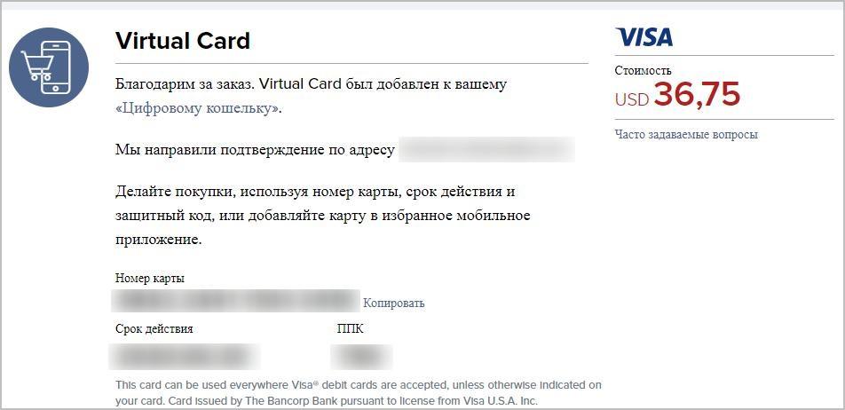 реквизиты виртуальной карты американского банка наконец-то получены