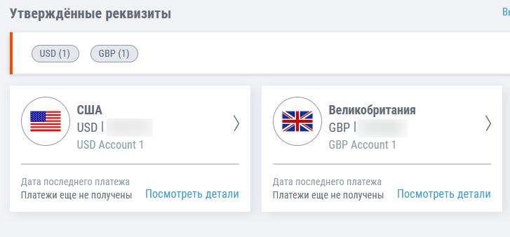 Реквизиты банковских счетов в USA и UK, которые выдает Пионер.