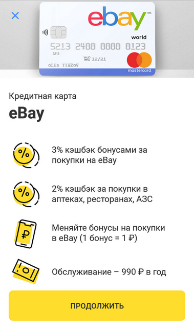 ebay кэшбэк tinkoff